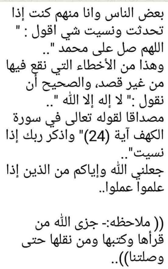 لا اله الا الله Quran Verses Quotes Words