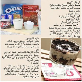 ترايفل الاوريو Dessert Recipes Desserts Yummy Cakes
