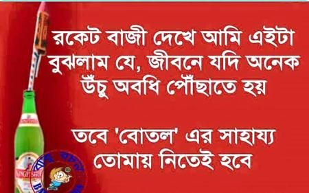 Funny Bengali Lines | Funny | Pinterest | Funny pictures images ...