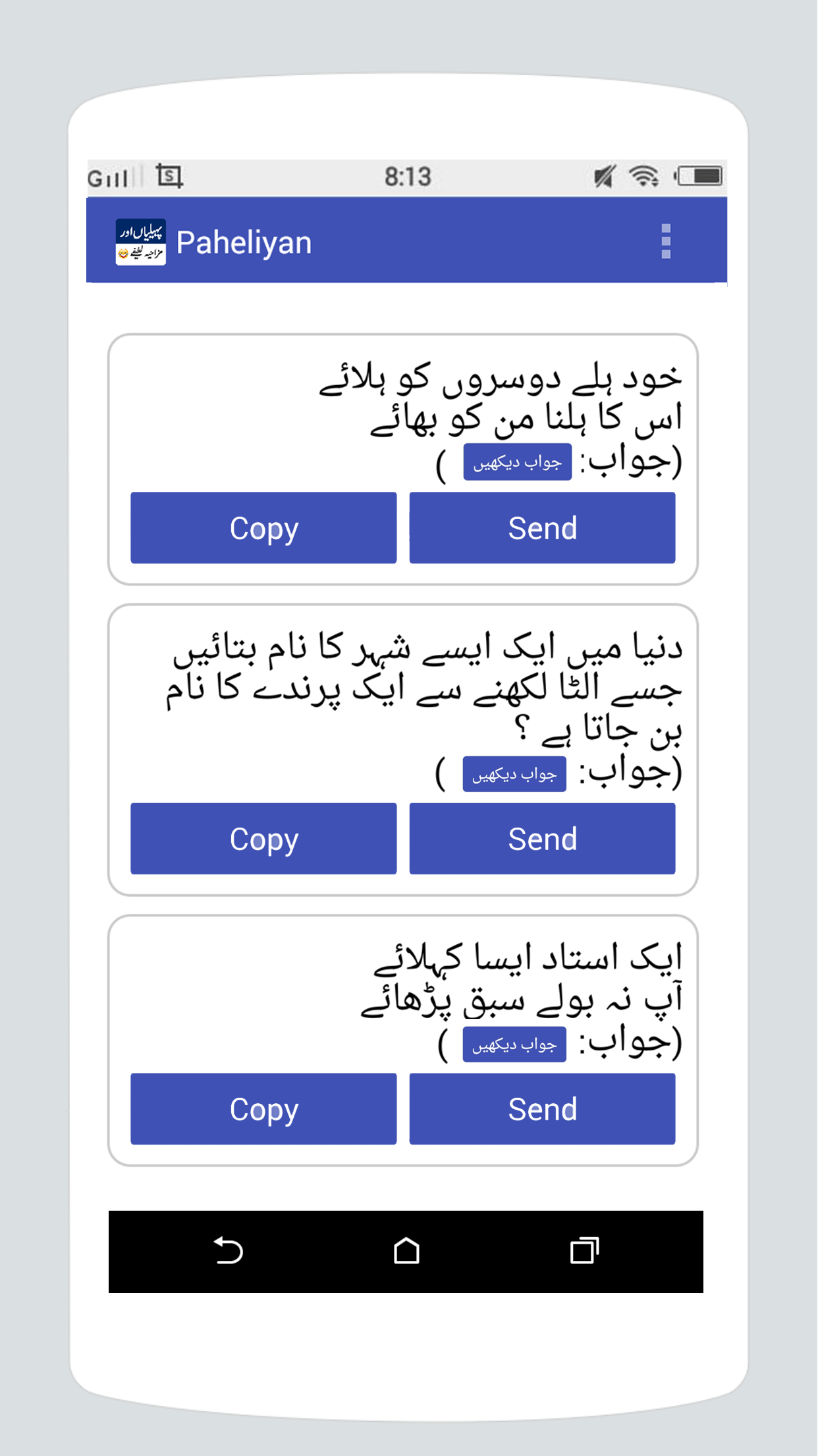 Bhujo Tu Janu Common Sense Mind Pahilya In Urdu