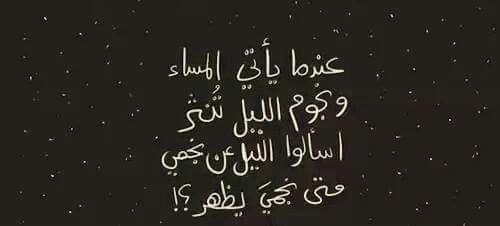 متى نجمي يظهر Pinterest Fofobarazi Words Chalkboard Quote Art Night Quotes