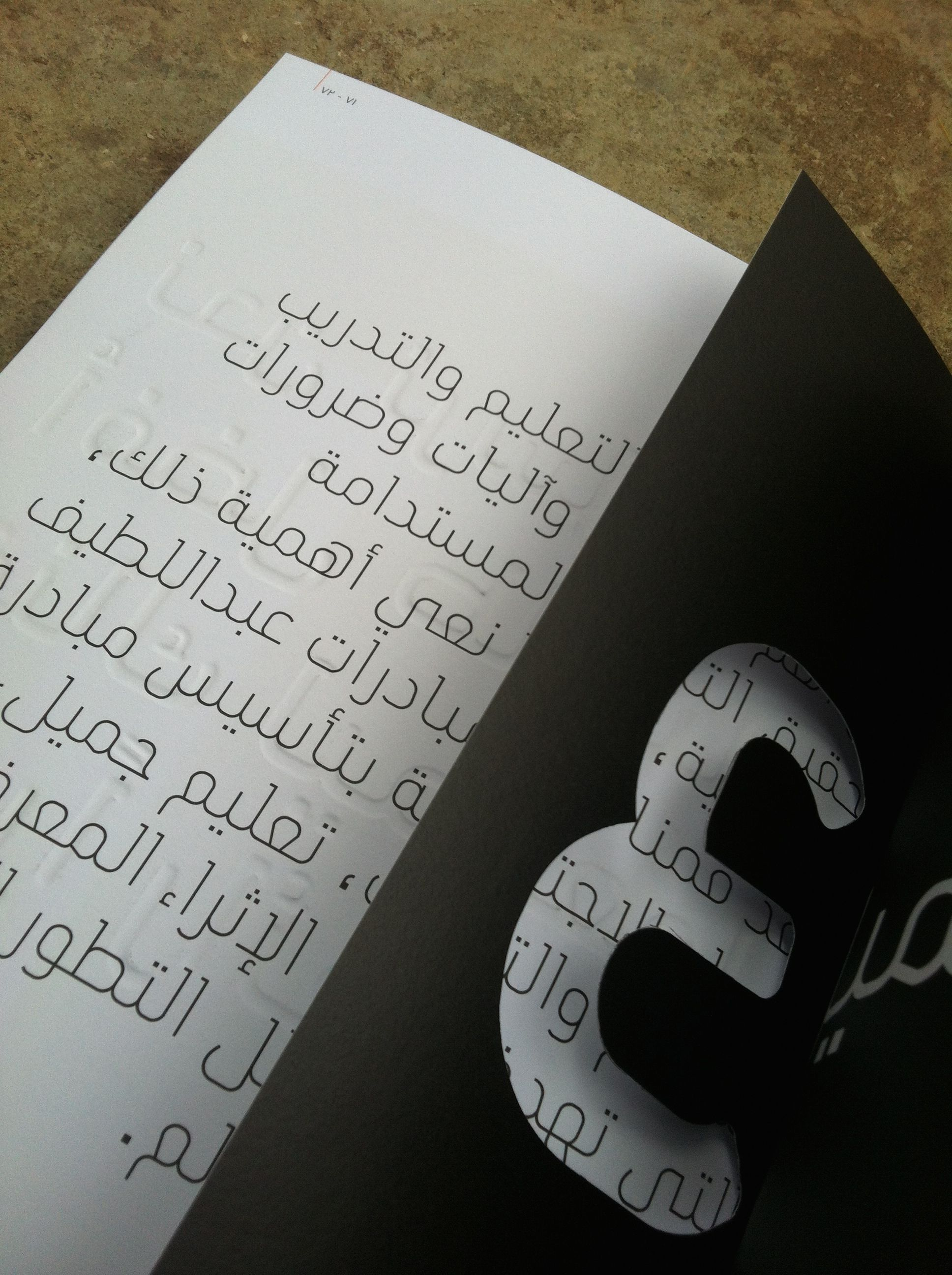 29LT Baseet Typeface in-use in Jameel Annual Report  Name Meaning