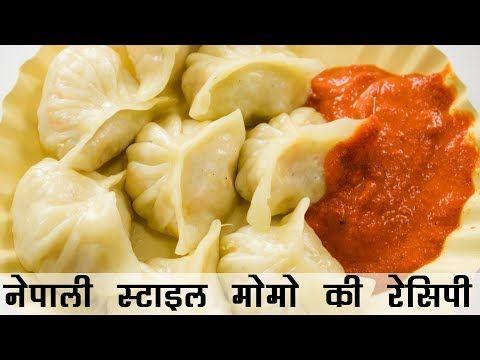 nepali veg momos recipe in nepali veg momos recipe in hindi forumfinder Gallery