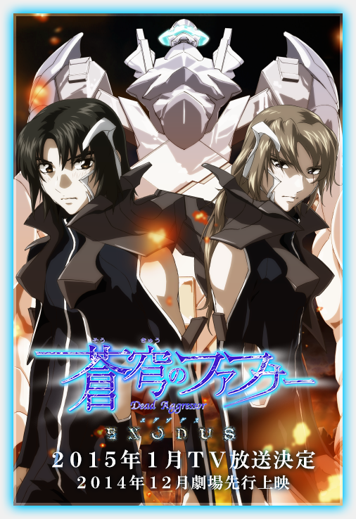 """Fafner in the Azure Dead Agressor Exodus"" Anime Adds"
