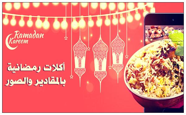 تحميل برنامج أكلات رمضانية للأندرويد وصفات شهر رمضان بالصور والمقادير المناسبة 2020 Ramadan Ramadan Kareem Recipes