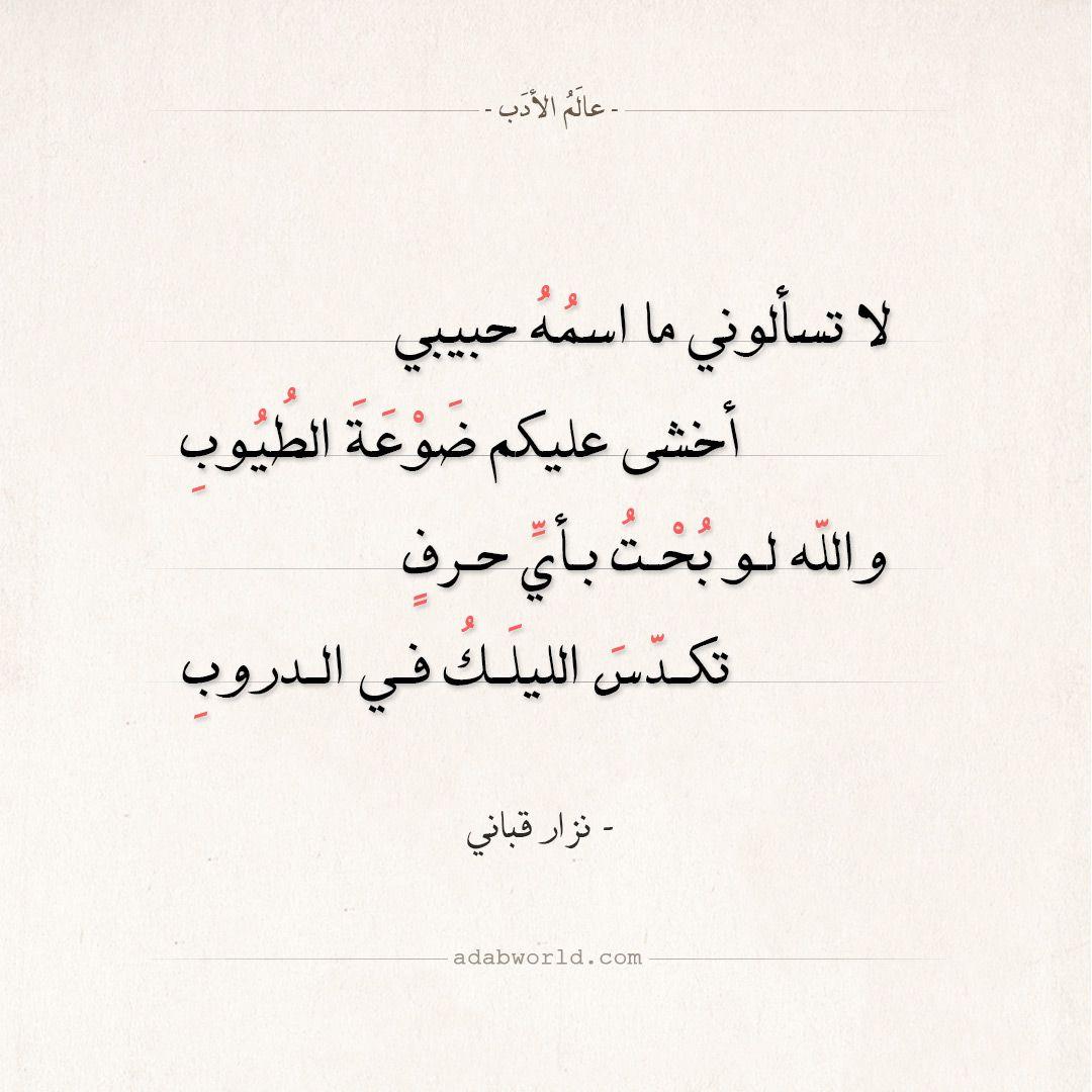 شعر نزار قباني لا تسألوني ما اسمه حبيبي العشق الغزل شعر نزار قباني عالم الأدب Quran Quotes Inspirational Quote Aesthetic Islamic Quotes