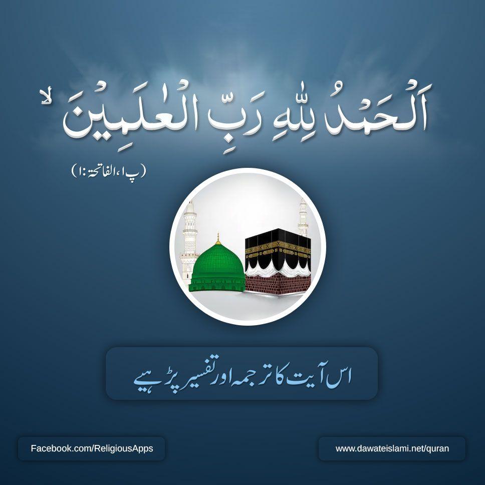 الحمد لله رب العالمين Surah Fatiha Allah Quran