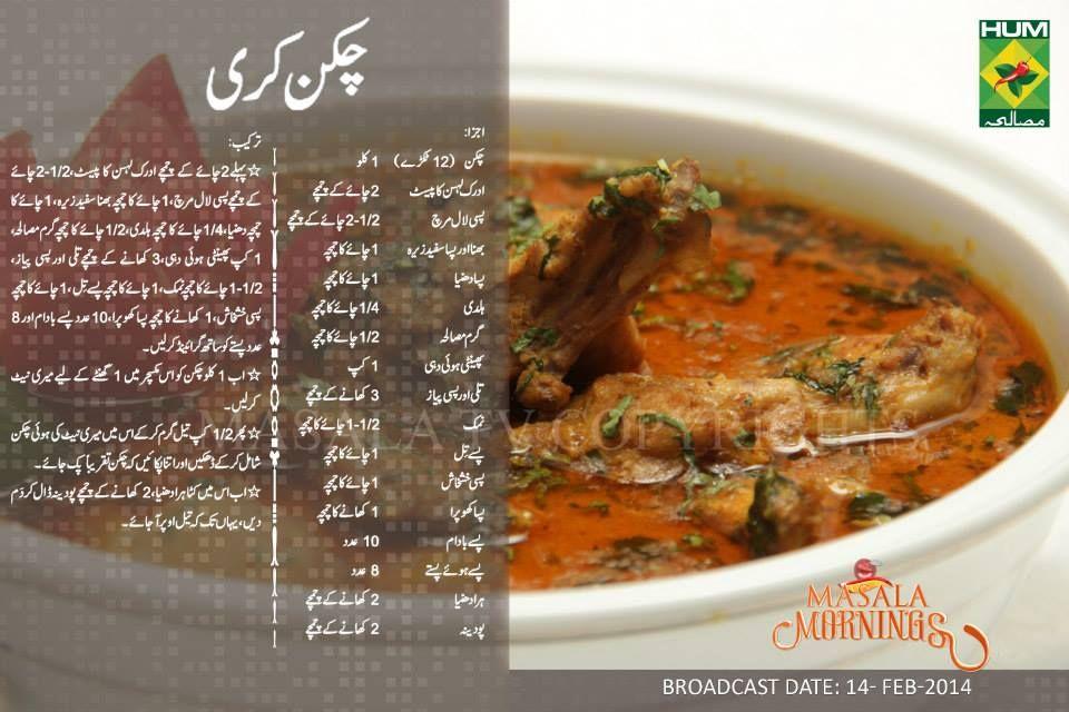 Chicken Curry Recipe In Urduenglish By Masala Tv UrduEnglish TV