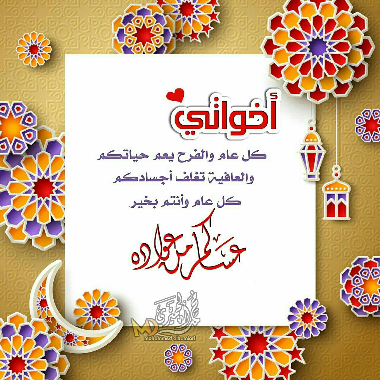 تهاني العيد Eid Cards Eid Mubarek Cards