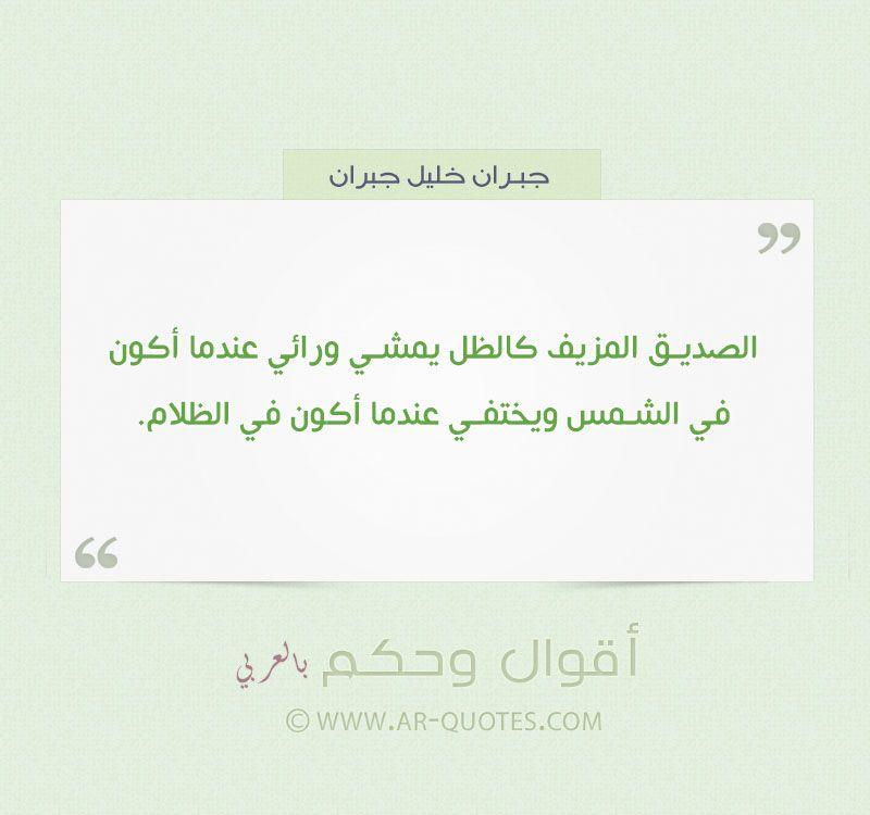 حكمة لطيفة عن الصديق المزيف Inspirational Quotes Words Of Wisdom Quotes