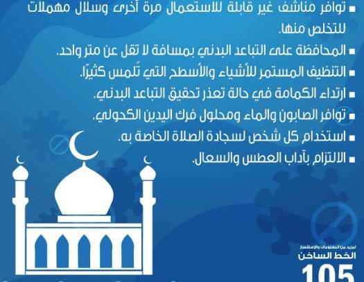 وزارة الصحة تكشف عن 7 إرشادات للوقاية من فيروس كورونا أثناء صلاة الجمعة بالمساجد Colo Home Decor Decals Prevention