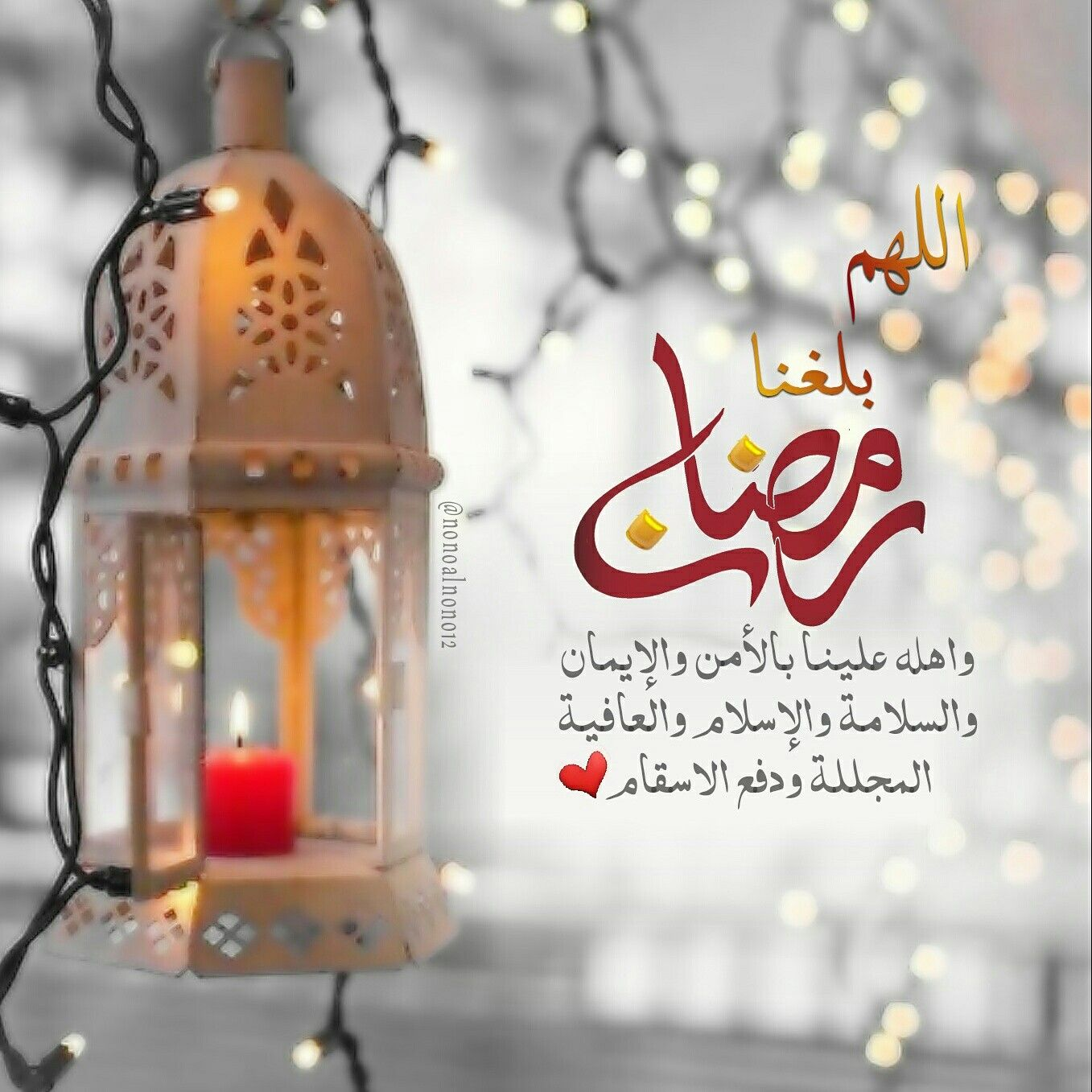 اللهم بلغنا رمضان Ramadan Lantern Ramadan Images Ramadan Greetings