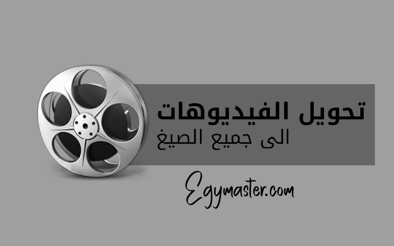 تحميل برنامج تحويل الفيديو الى جميع الصيغ مجانا عربي Converter