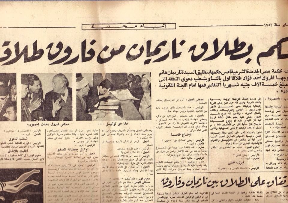King Farouk I Of Egypt Second Wife Queen Nariman Egyptian Newspaper Egypt History