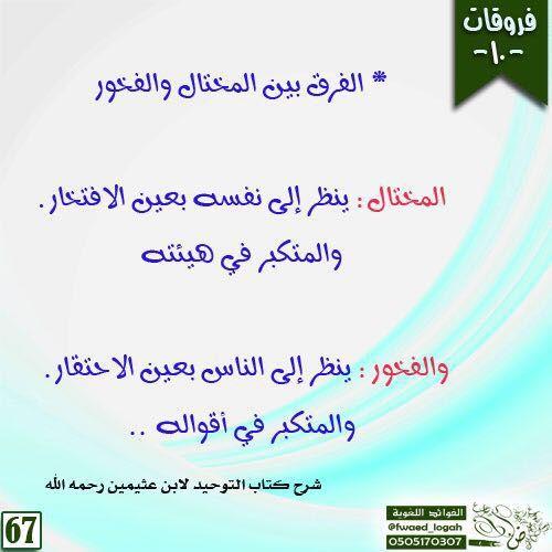 الصورة المضمنة Weird Words Arabic Language Words