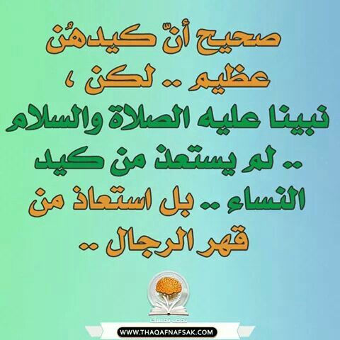 قهر الرجال Quotes Words Arabic Quotes