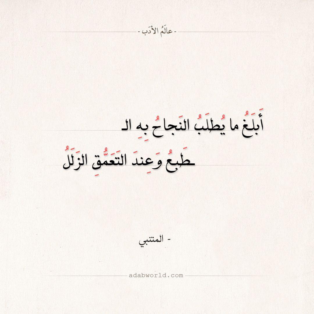 شعر المتنبي أبلغ ما يطلب النجاح به عالم الأدب Words Quotes Quotes Arabic Poetry