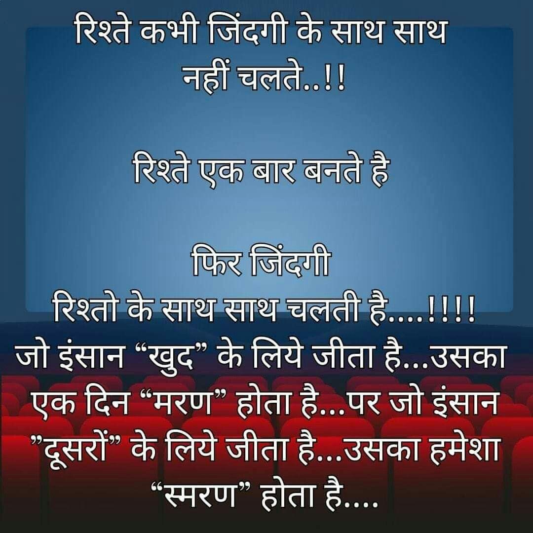 Pin by Parmal Kaur on Beautiful life skl . hindi quotes ...