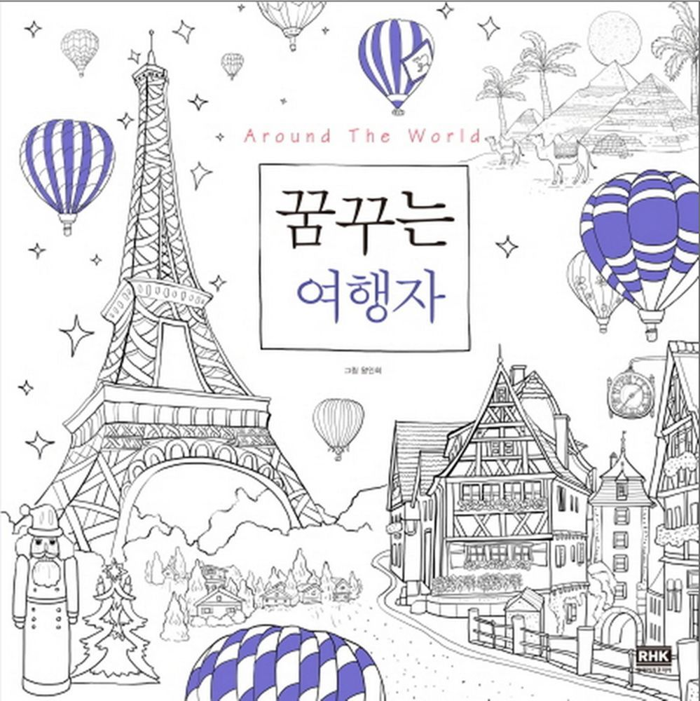 Around The World Coloring Book Dreaming Traveler Adult Anti ...