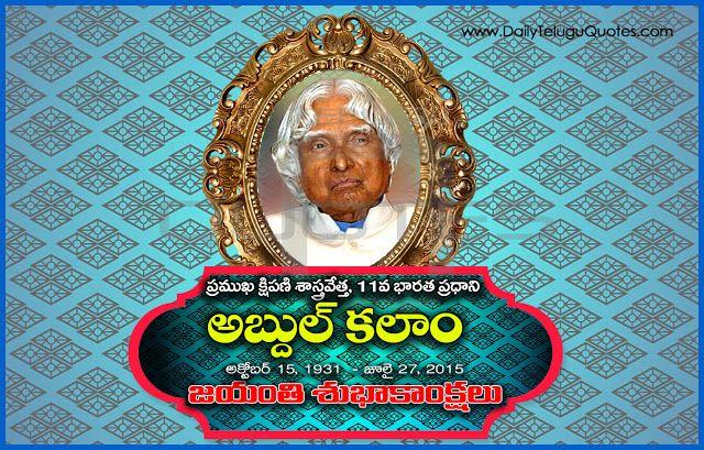 Abdul Kalam Jayanthi Wishes And Images Greetings Wishes Happy Abdul Kalam Jayanthi Quotes T Birthday Greetings Images Happy Birthday Cards Diy Greetings Images