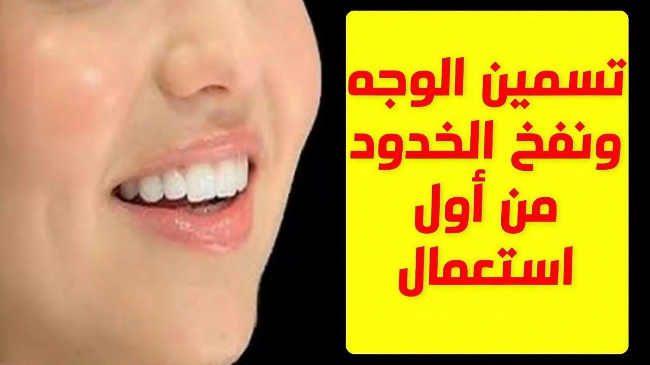 نفخ الخدود وتسمين الوجه من اول استعمال في يوم واحد بسرعة رهيبة مجربة ت
