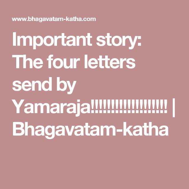 Important story: The four letters send by Yamaraja!!!!!!!!!!!!!!!!!!!   Bhagavatam-katha