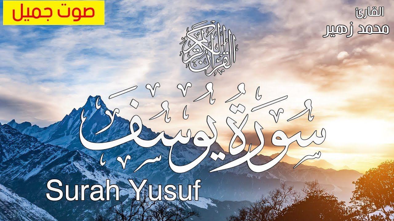 سورة يوسف كامله بصوت جميل جدا جدا القرآن شفاء القلوب سبحان من رزقه ه Quran Quotes Quran Poster