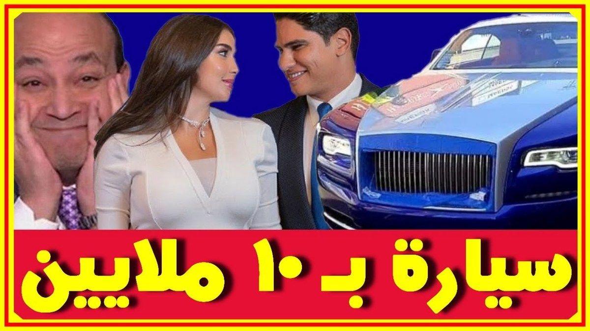 سيارة ياسمين صبرى الجديدة وحقيقة طلاقها وسبب تعجب عمرو أديب وأول ظهور لزوجة أبو هشيمة الأولى أخبار النجوم تعرف على التفاصيل بالفيديو المر Vehicles Car Videos
