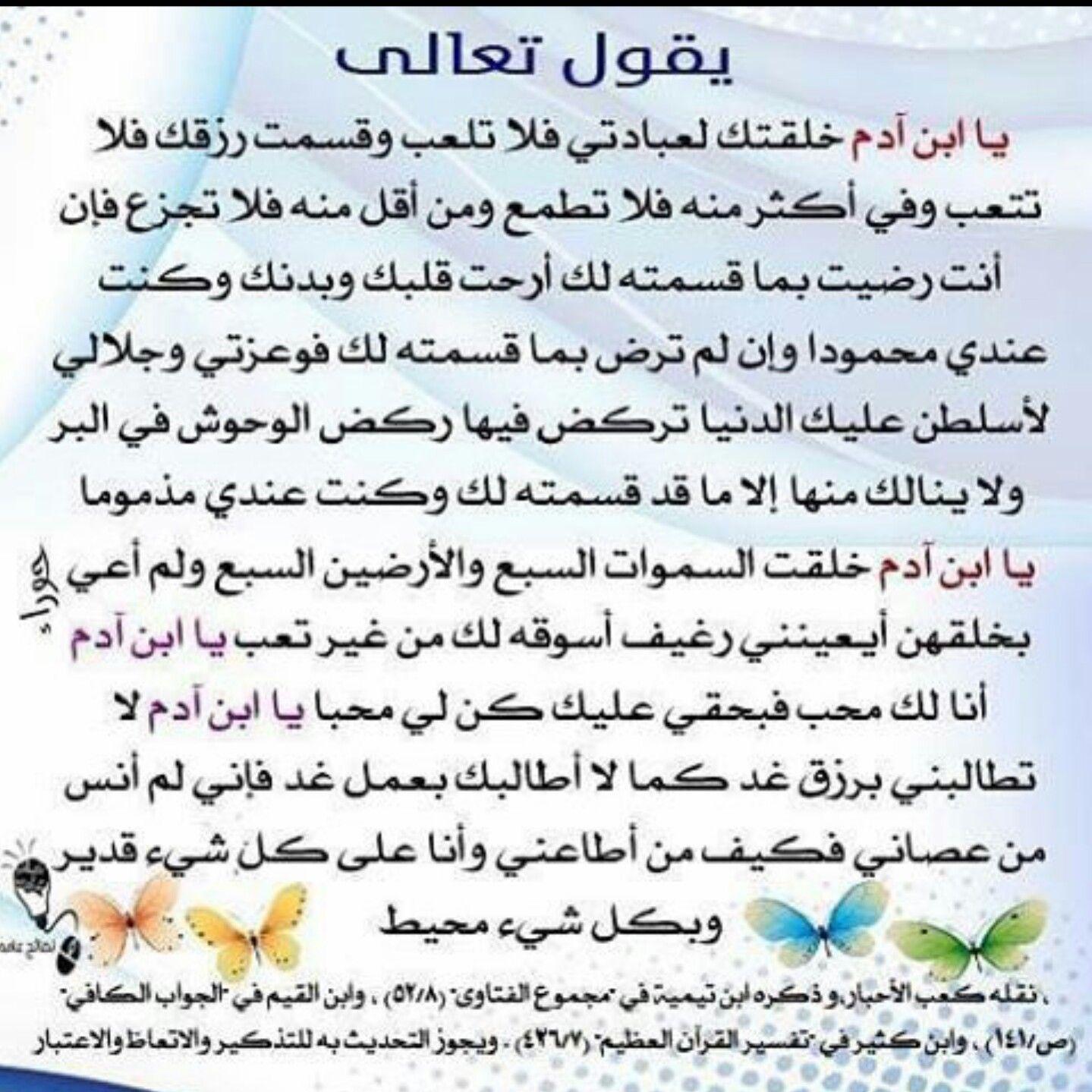 Pin By Majida Naboulsi On مختارات دينيه Teaching Islam Bullet Journal