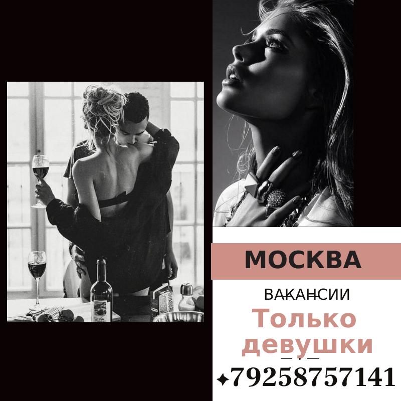 работа только для девушек в москве
