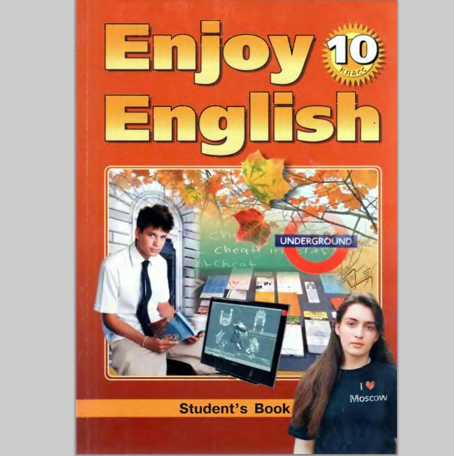 Учебник биболетова 10 класс онлайн бесплатно без регистрации читать