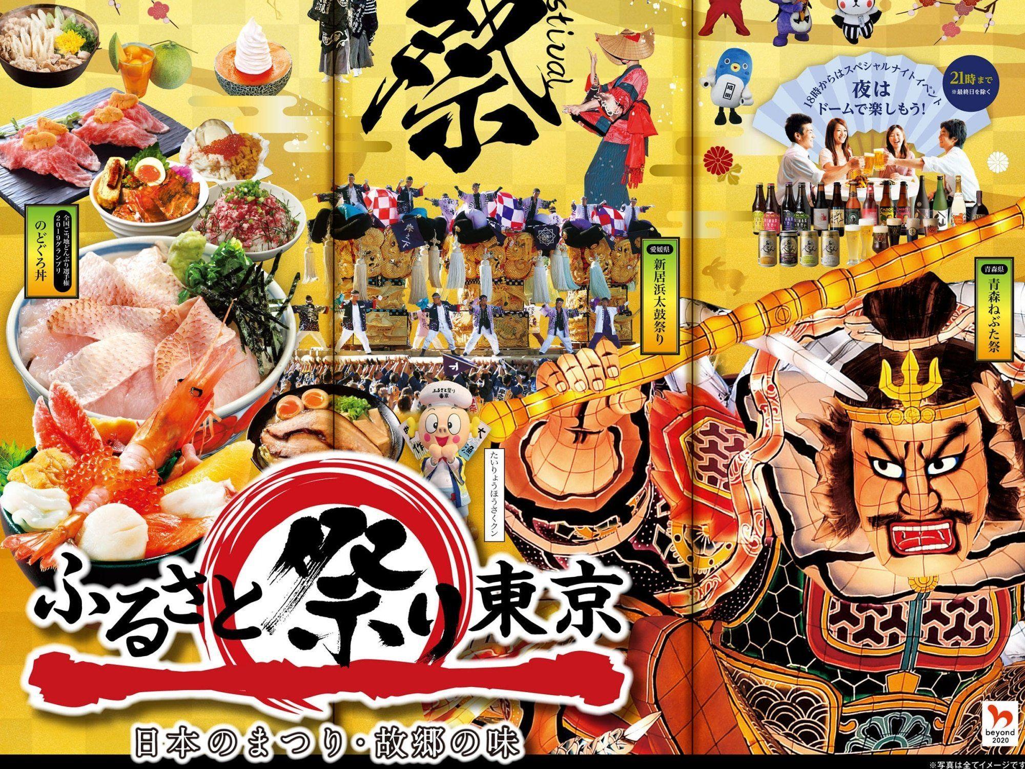 Furusato Matsuri Tokyo 2020 Regional Food And Festivals At Tokyo Dome Matcha Japan Travel Web Magazine Furusato Mats In 2020 Matcha Japan Japan Travel Tokyo Dome