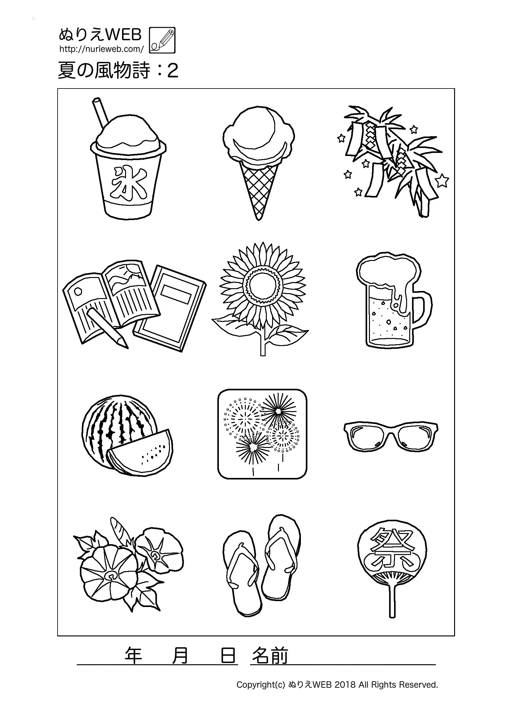 ぬりえweb夏の風物詩塗り絵 ぬりえweb コレクション Cards と