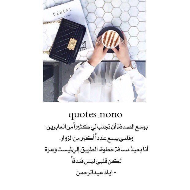 Instagram Photo By إقتباسات ك تب Apr 24 2016 At 1 38pm Utc Instagram Posts Lettering Instagram