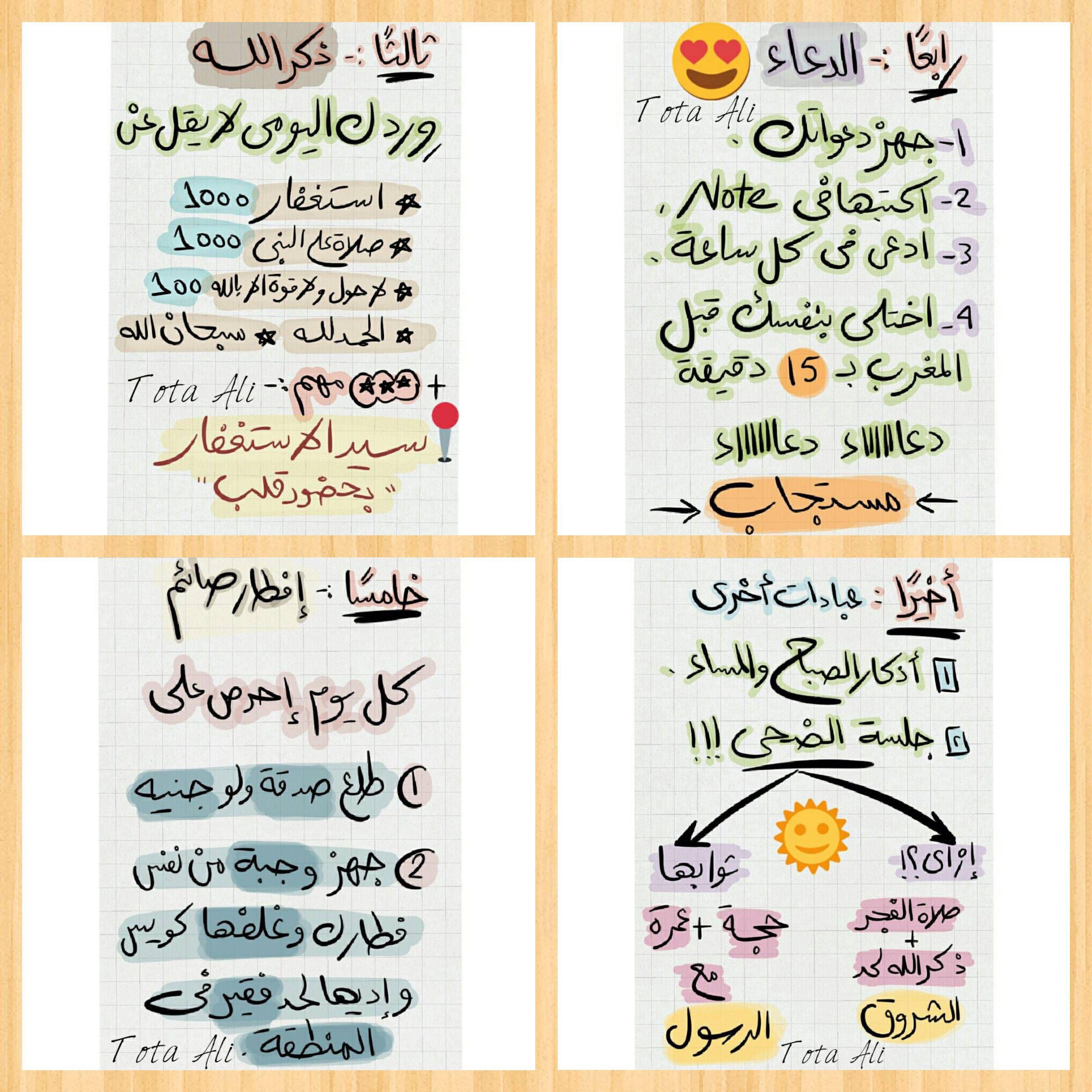 Pin By O O Uo Uo On بطاقات Ramadan Islam Beliefs Islamic Quotes