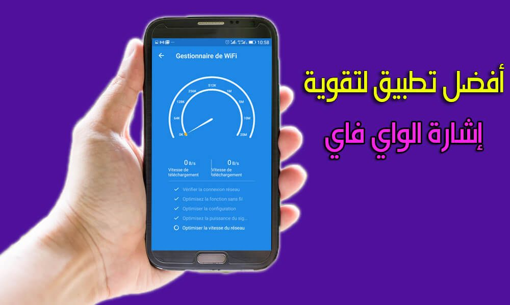 تطبيق يحتاجه الجميع وغني عن التعريف وهو تطبيق Maitre Wifi وهو تطبيق مفيد جدا للذين يعانون من ضعف وبطئ إشارة ال Samsung Galaxy Phone Samsung Galaxy Galaxy Phone