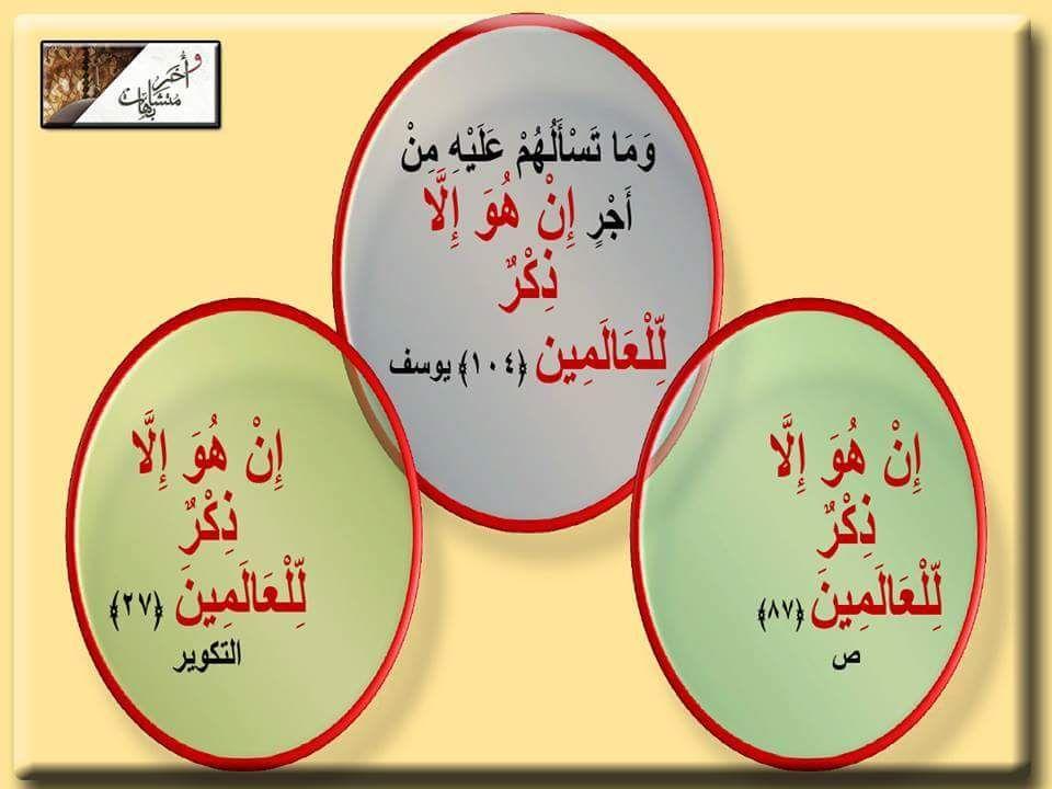 ان هو إلا ذكر للعالمين ٣ مرات فى القرآن فى يوسف وص