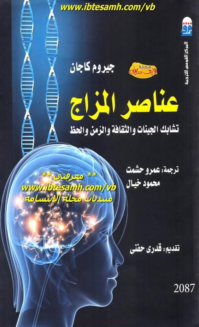 عناصر المزاج رابط التحميل Https Archive Org Download Nct03 Nct2087a Pdf Love Book Weird Facts Books