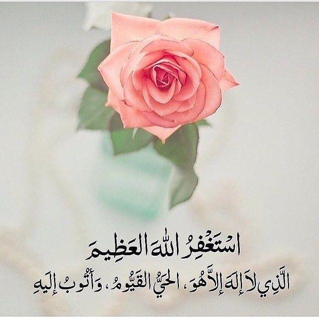 قال الرسولﷺ من قال أستغفر الله الذي لا إله إلا هوالحي القيوم وأتوب إليه غفر له وإن كان قد فر من الزحف صححه ال Beautiful Islamic Quotes Allah Love My Prayer