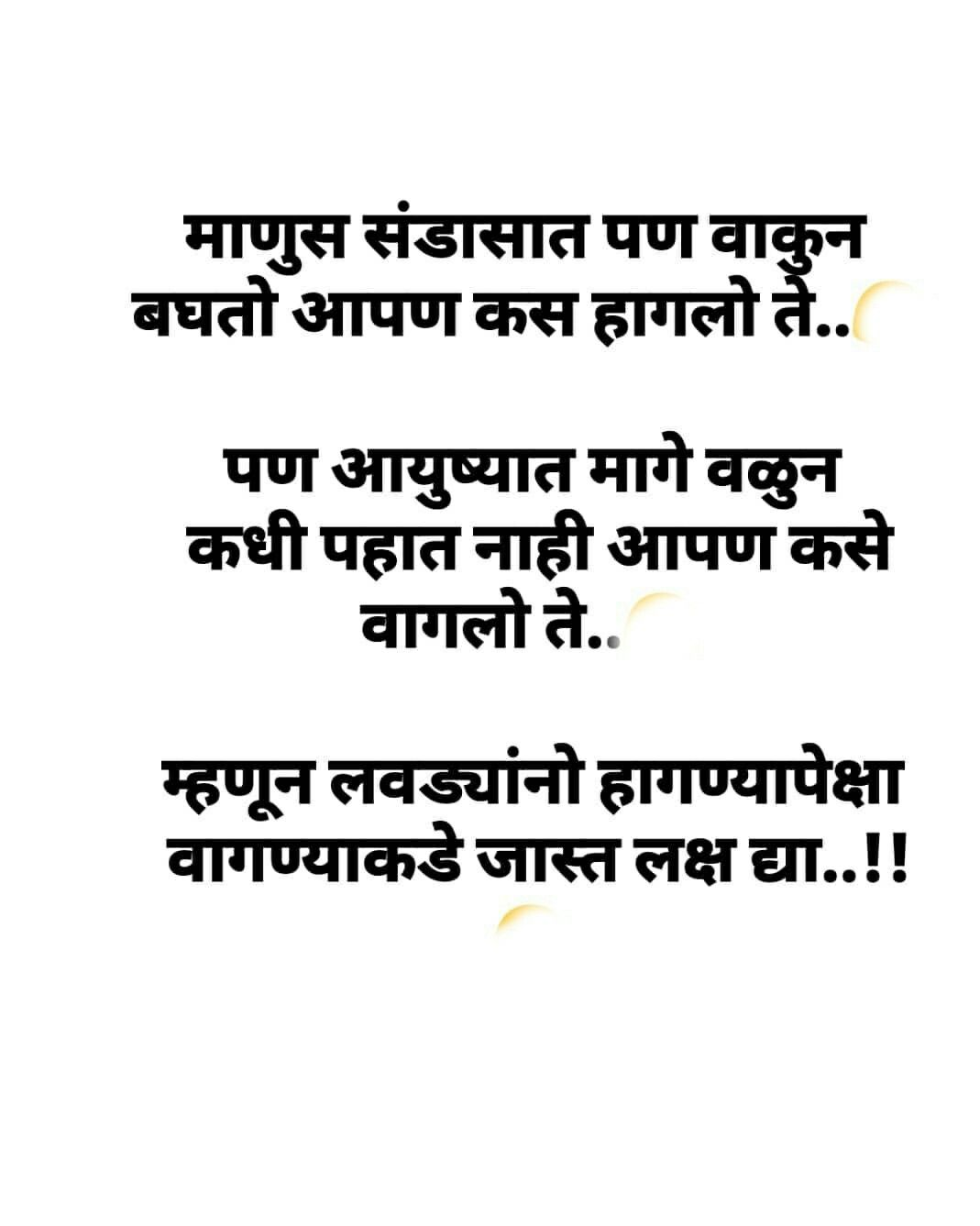 Catch Me For More Like This Insta Iampratik 26 Or 917385118007 Comedy Quotes Marathi Quotes Message Quotes
