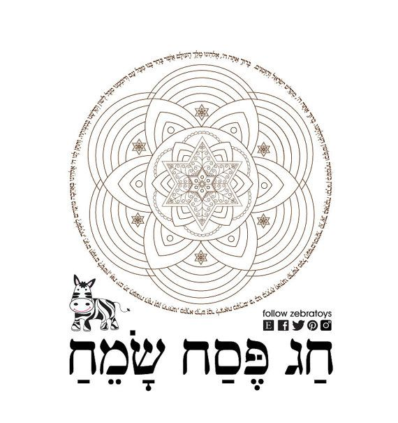 Passover art coloring kit 5 designs seder plate greeting cards items similar to passover art coloring kit 5 designs seder plate greeting cards printables diy wall dcor jewish mandala print instant download by m4hsunfo