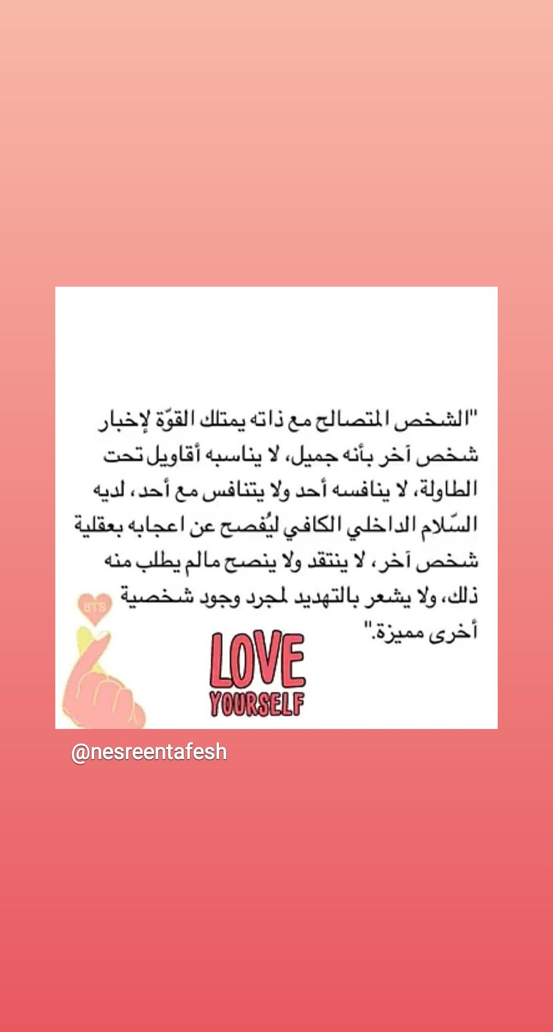 Pin By Tagreed Mohamed Khalid On Arabic Quotes Photo Quotes Words Quotes