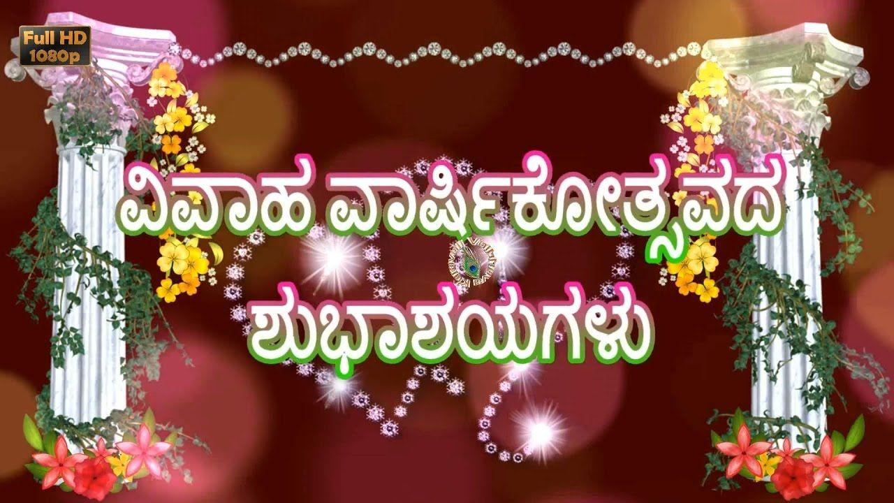 Wedding Anniversary Kannada Wishes Url Https Wedding Anniversar Happy Wedding Anniversary Wishes Wedding Anniversary Wishes Anniversary Wishes For Friends