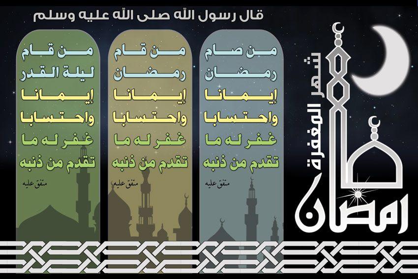 رمضان كريم Ramadan Jau Signs