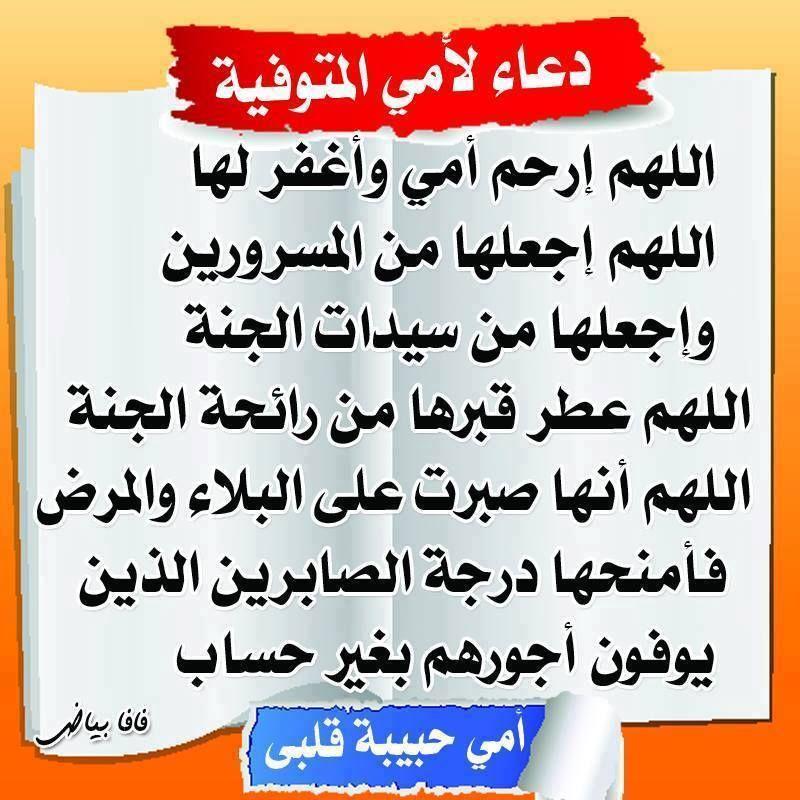 دعاء الوالدين Arabic Calligraphy Calligraphy Arabic
