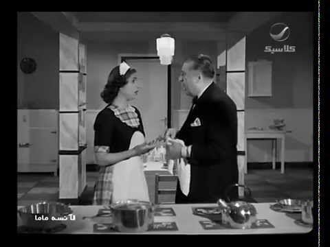 فيلم الانسه ماما كامل صباح محمد فوزى