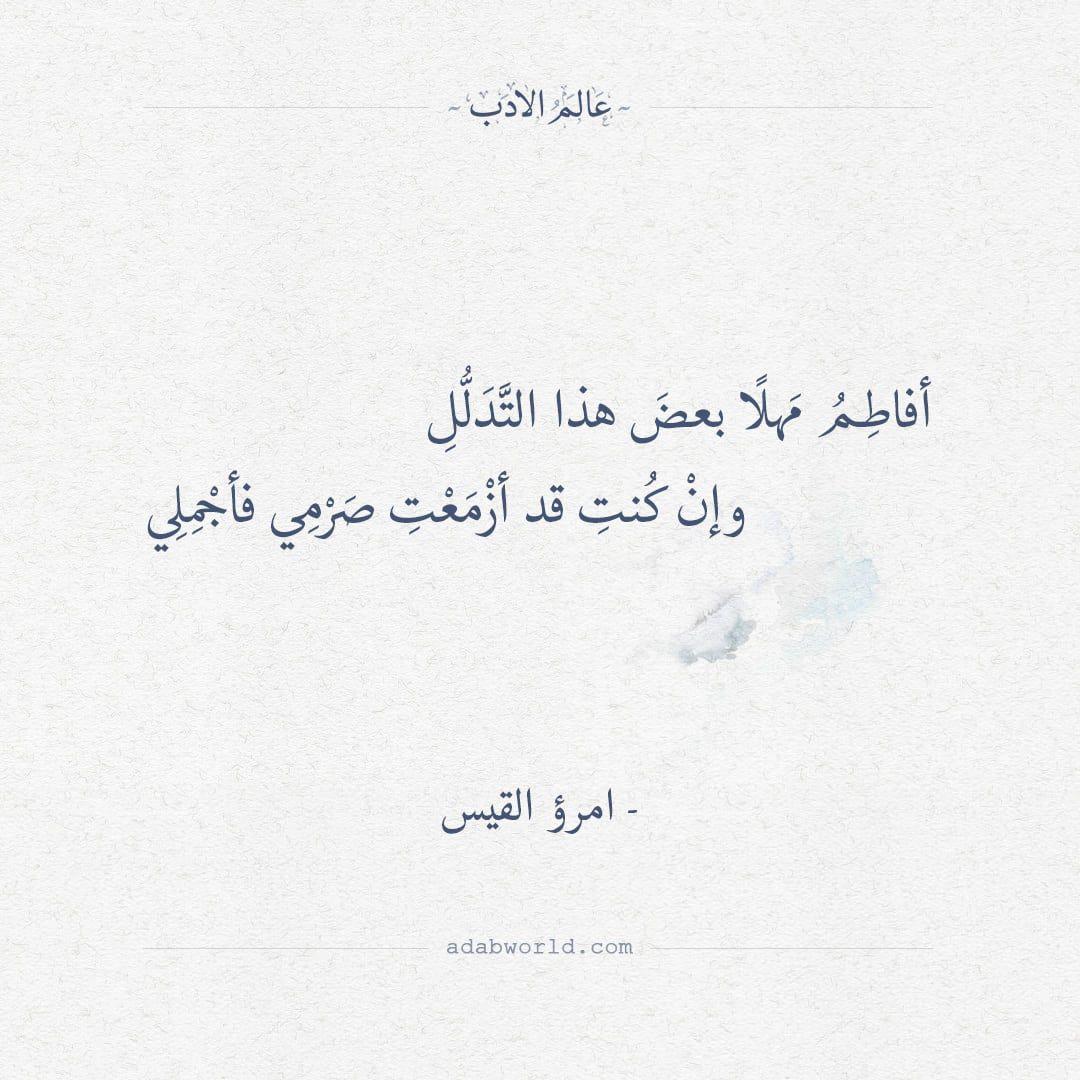 أفاطم مهلا بعض هذا التدلل امرئ القيس عالم الأدب Cool Words Arabic Poetry Arabic Words