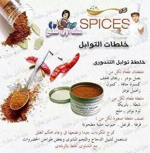 خلطة توابل التندوري Arabic Food Spice Recipes Homemade Spices