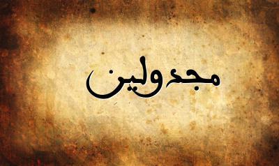 معنى اسم مجدولين اكتشف معنى اسم مجدولين و اسماء اخرى Calligraphy Arabic Calligraphy Arabic