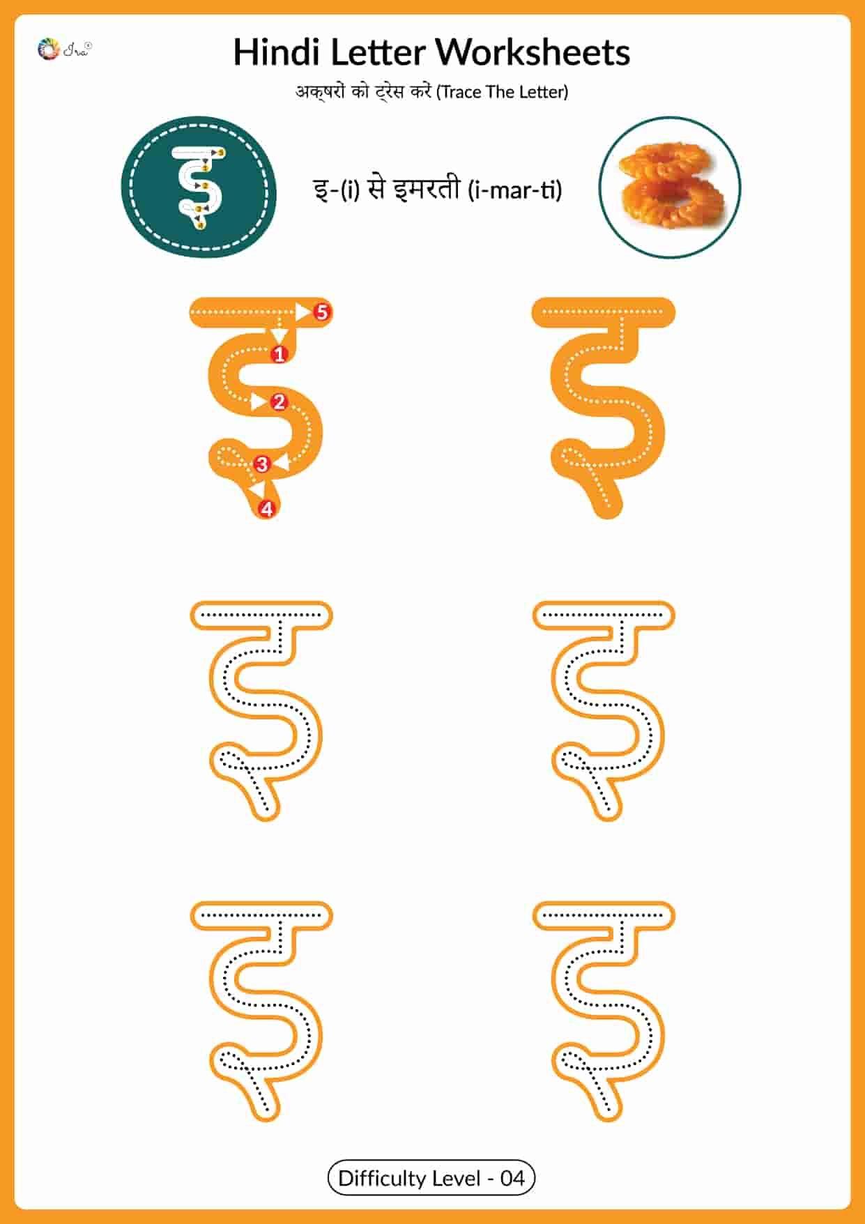 Hindi Alphabet Worksheet